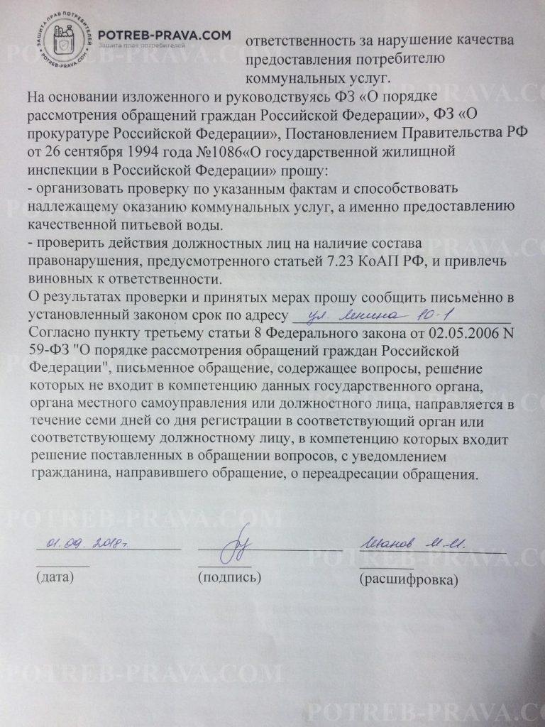 Пример заполнения заявления в Роспотребнадзор на управляющую компанию (3)