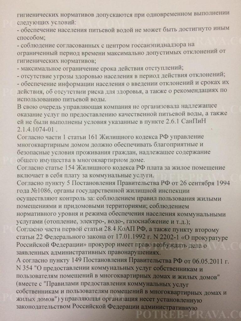 Пример заполнения заявления в Жилищную Инспекцию на управляющую компанию (2)