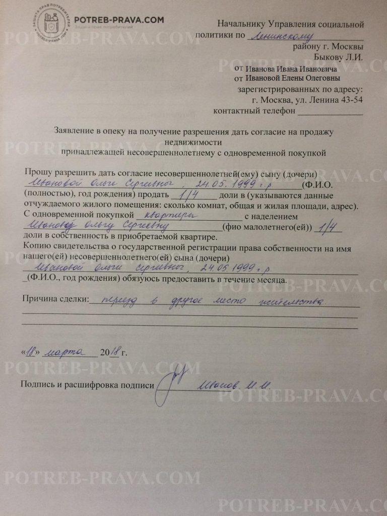 Пример заполнения заявления в органы опеки на получение разрешения на продажу недвижимости, принадлежащей несовершеннолетнему
