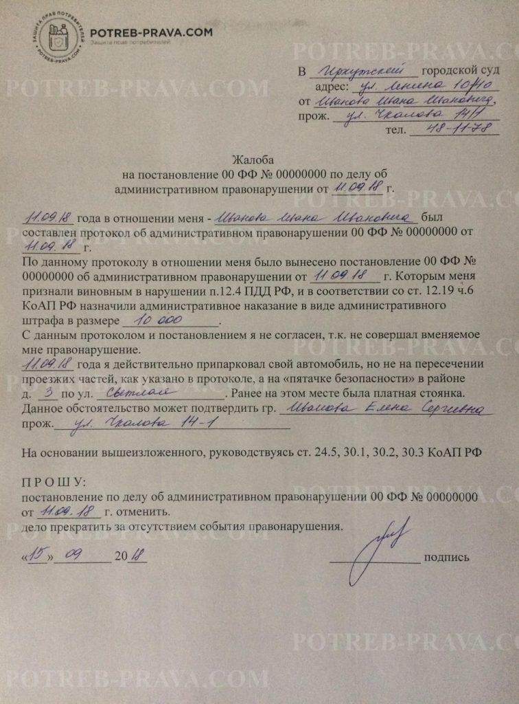 Пример заполнения заявления в суд на обжалование постановления
