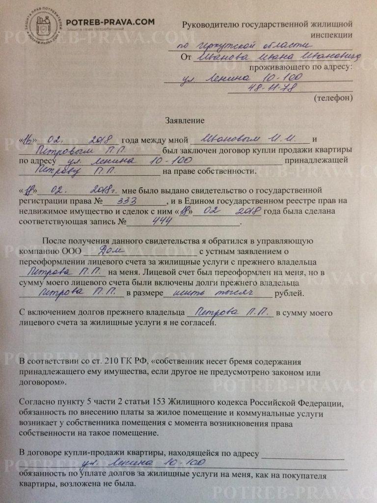 Пример заполнения заявления в жилищную инспекцию (1)