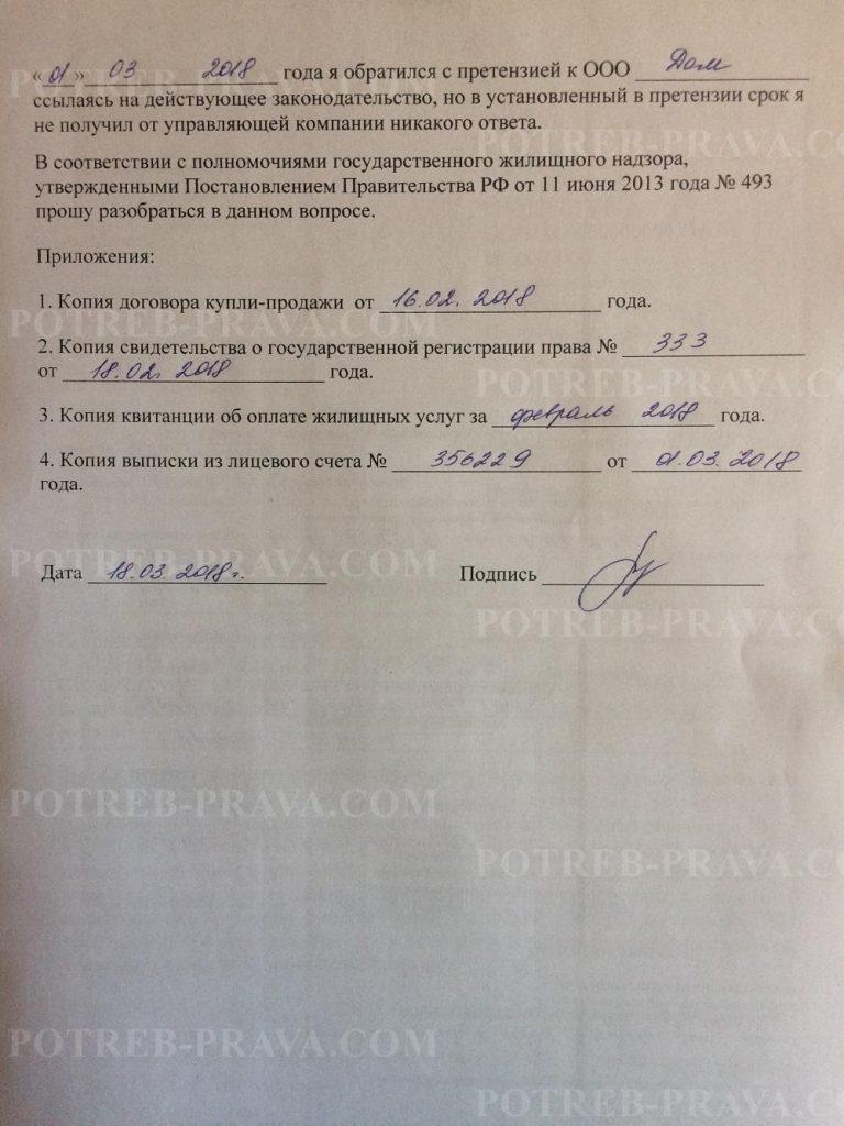 Пример заполнения заявления в жилищную инспекцию (2)