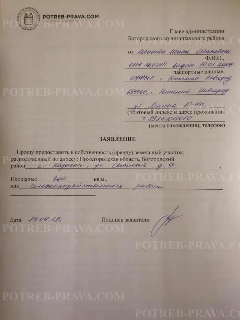 Пример заполнения заявления заключения соглашения аренды ЗУ без аукциона