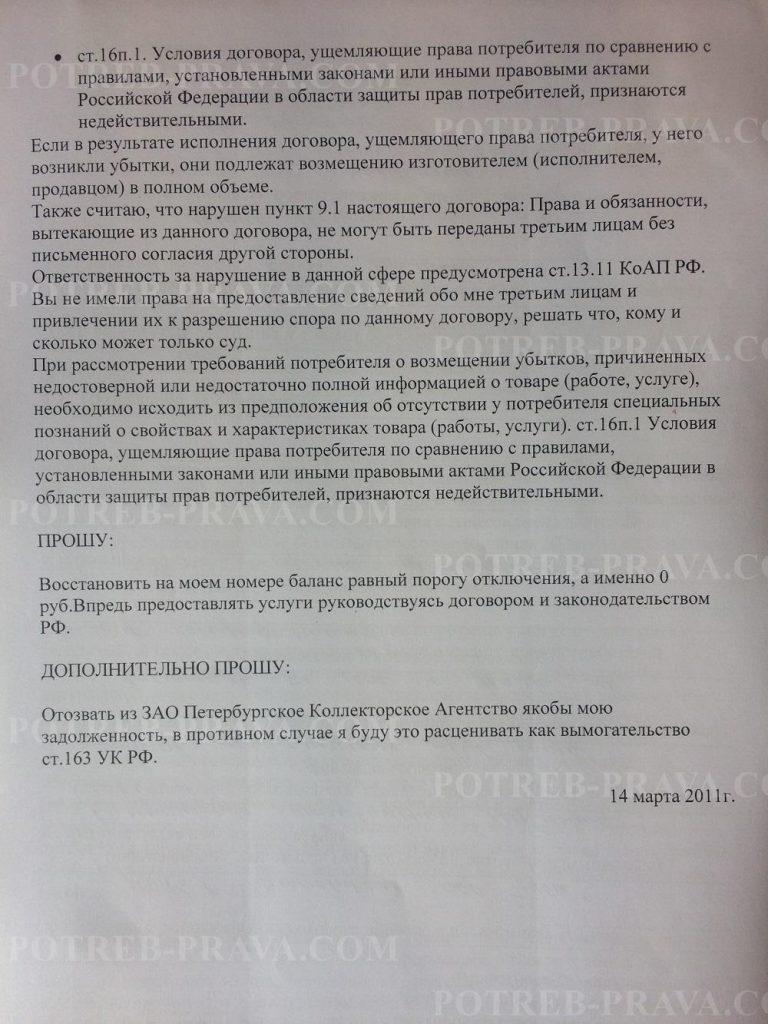 Пример заполнения жалобы на Теле2 в офис оператора (2)