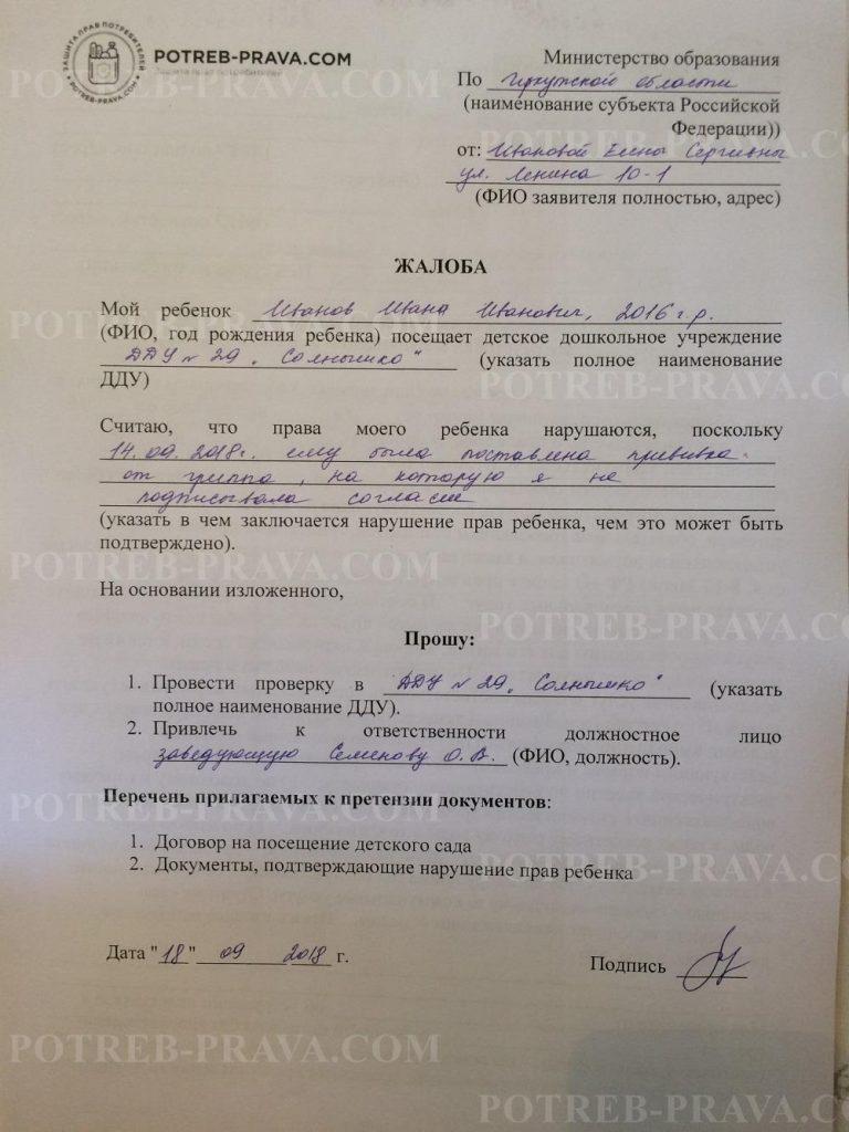 Пример заполнения жалобы на детский сад в Министерство образования