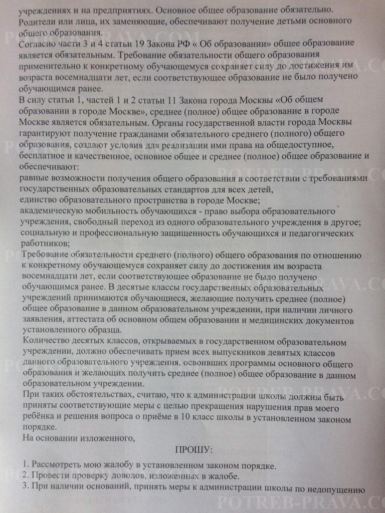 Пример заполнения жалобы на директора школы в департамент образования (2)