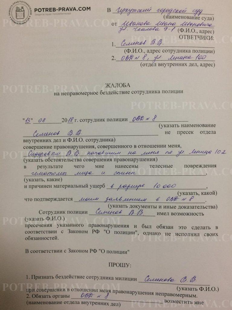 Пример заполнения жалобы на неправомерное бездействие сотрудника полиции (1)
