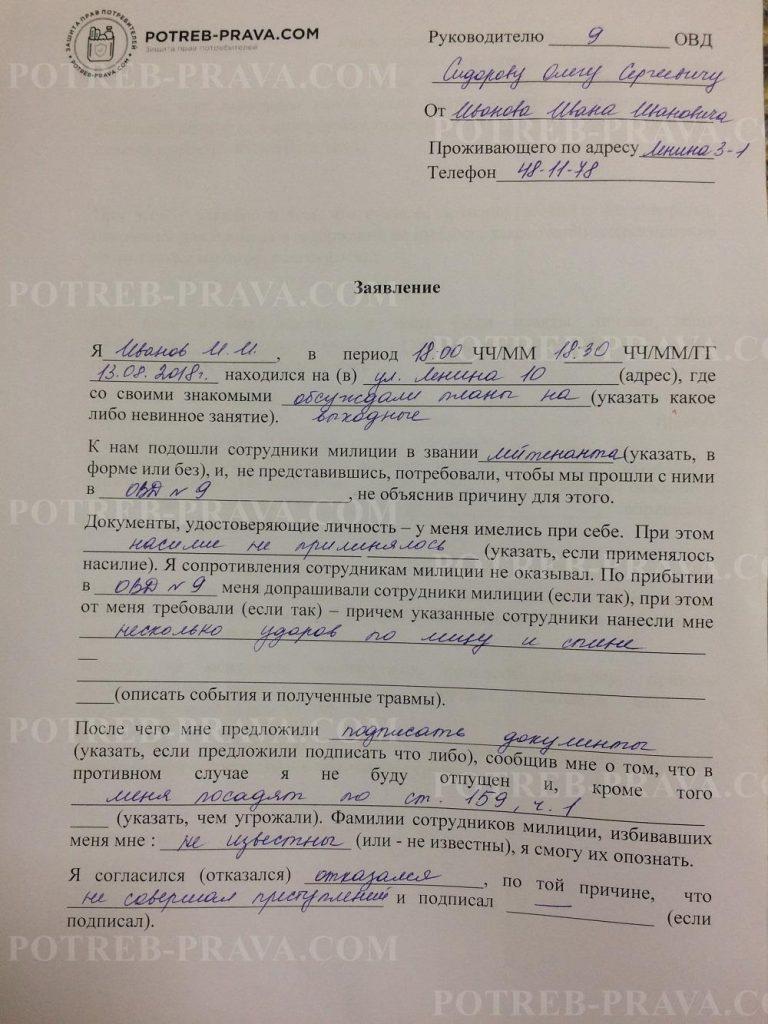 Пример заполнения жалобы на незаконное задержание сотрудниками Полиции руководителю ОВД (1)