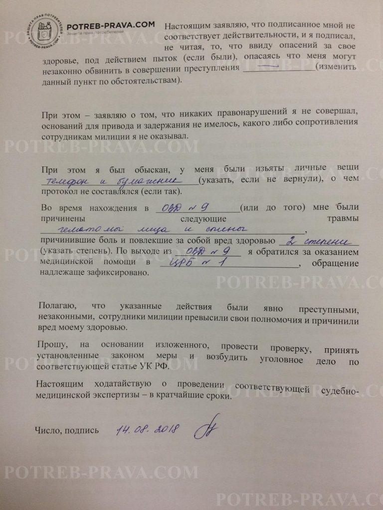 Контакты обращения по нарушениям сотрудниками полиции