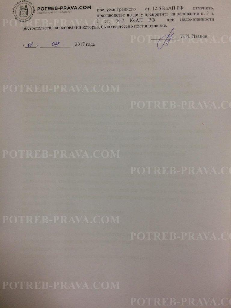 Пример заполнения жалобы на сотрудника ГИБДД за не пристегнутыйремень (3)