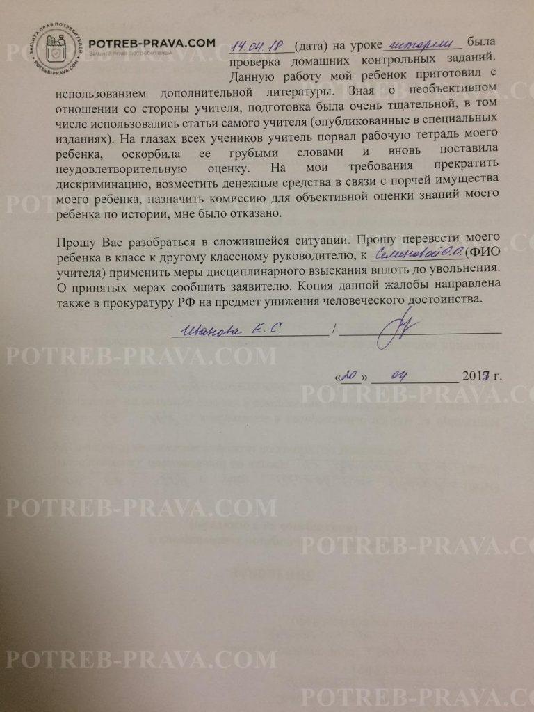 Пример заполнения жалобы на учителя директору школы (2)