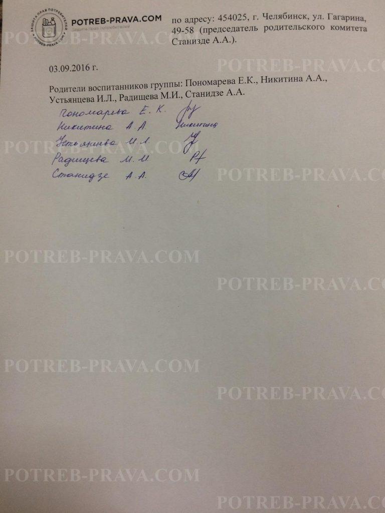 Пример заполнения жалобына заведующую детским садом в Роспотребнадзор (2)