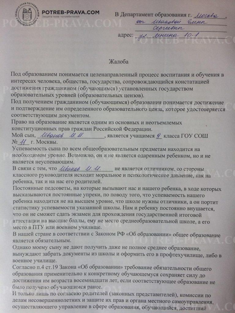 Как правильно написать заявление жалобу в министерство образования