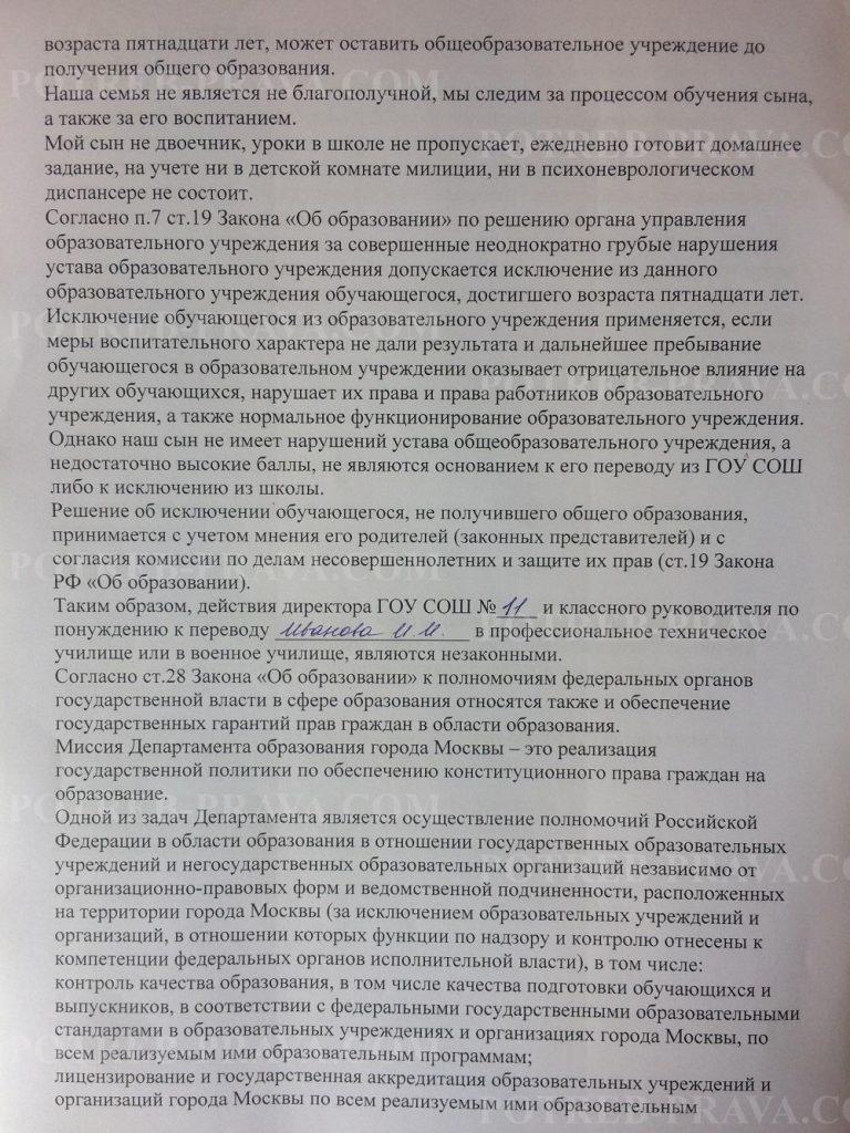 Пример заполнения жалобы в Департамент образования на предвзятое отношение учителя к ученику (2)