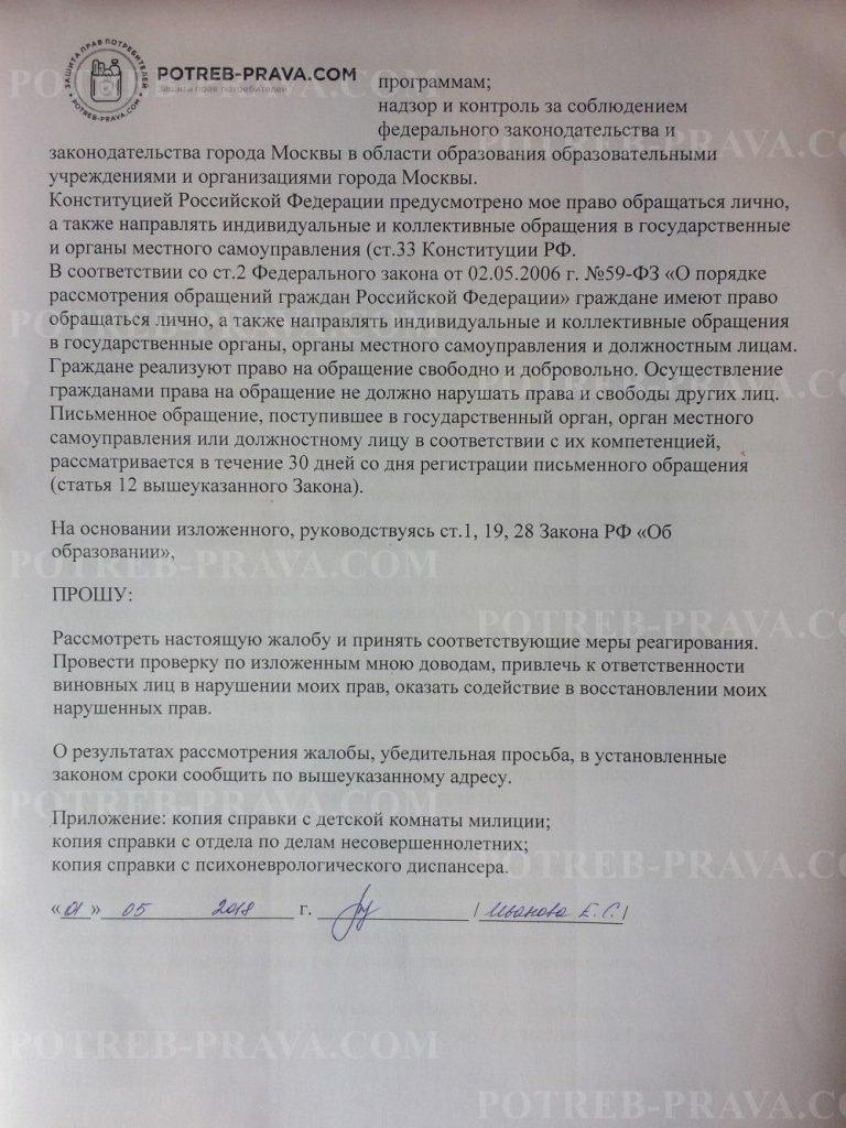 Пример заполнения жалобы в Департамент образования на предвзятое отношение учителя к ученику (3)
