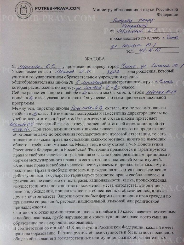 Пример заполнения жалобы в МО на директора школы (1)