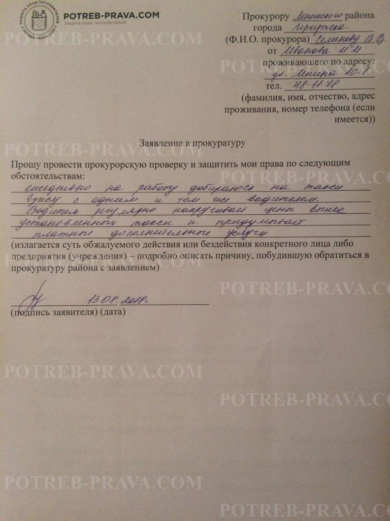 Пример заполнения жалобы в Прокуратуру на водителя