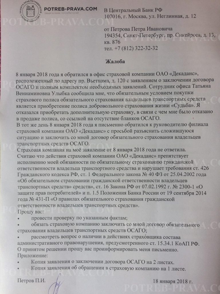 Особенности договора услуг по аренде устройства