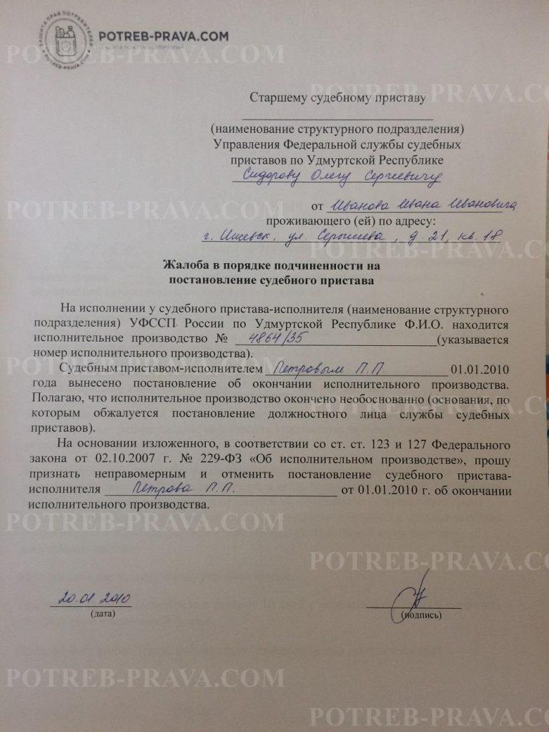 Пример заполненияжалобы на судебного пристава руководителю ФССП