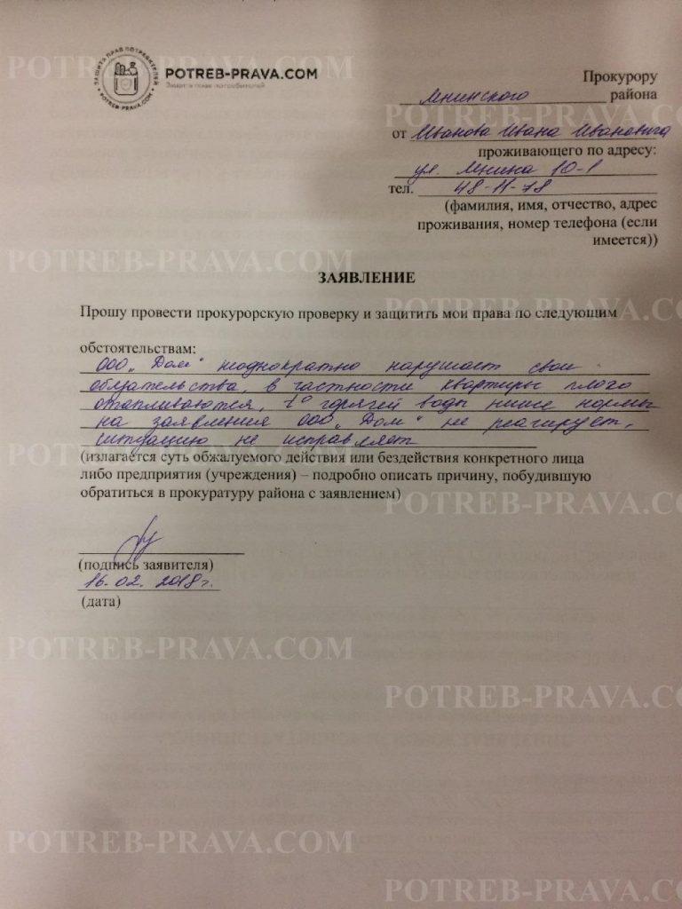 Пример заполнения заявления в Прокуратутру на УК по отоплению
