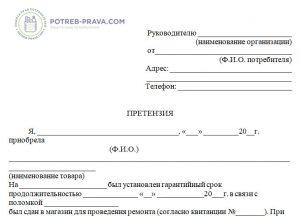Какой срок ремонта по гарантии по законодательству РФ?