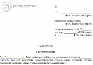 Изображение - Что могут забрать судебные приставы за кредитные долги 12-6-300x209