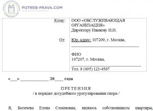 Жалоба на управляющую компанию ТЕКУЩИЙ РЕМОНТ