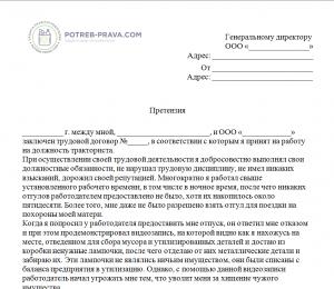 Изображение - Исковое заявление о восстановлении на работе Dosudebnaya-pretenziya-o-nezakonnom-uvolnenii-300x260