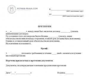 Образец искового заявления о взыскании долга по расписке - как составить и оформить как и в какой суд подавать документы шаблон текста скачать бланк формы