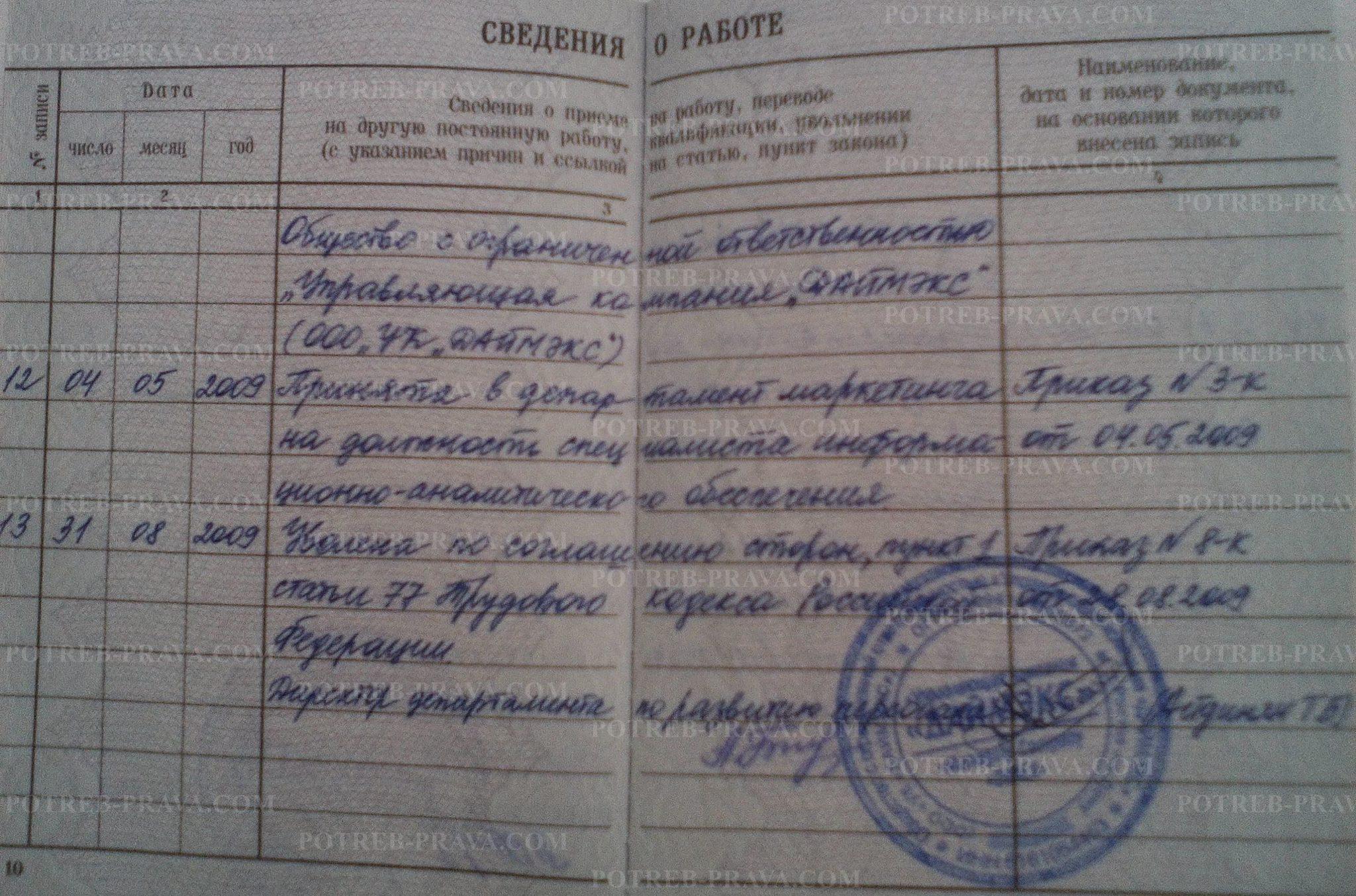 Образец записи в трудовой книжке об увольнении по соглашению сторон