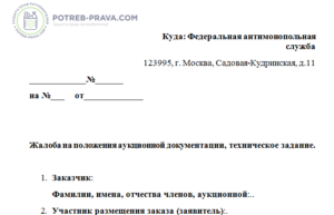 Как подать жалобу в фас санкт петербурга по 44 фз
