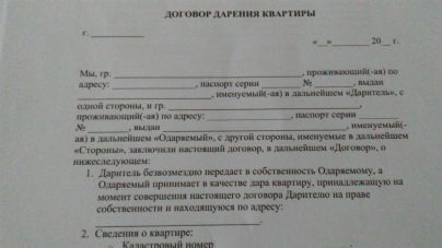 консультация юриста дарения