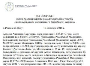 Договор купли продажи авто pdf