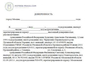 Изображение - Заявление о снятии обременения с квартиры или письмо в банк образец, доверенность doverennost-01-300x218