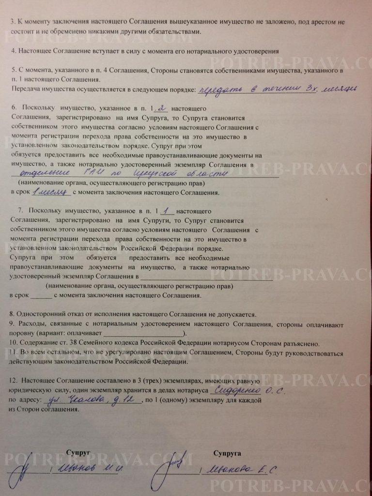 Пример заполнения соглашения о разделе имущества супругов (2)