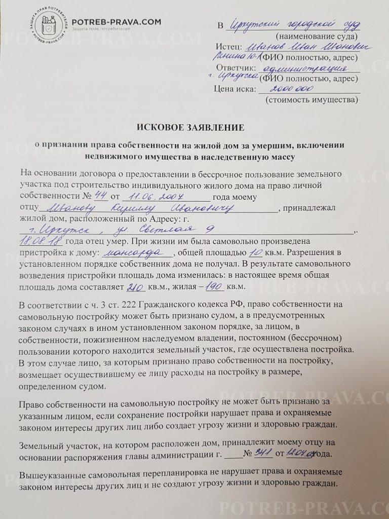 Образец заявления о регистрации права собственности на дом