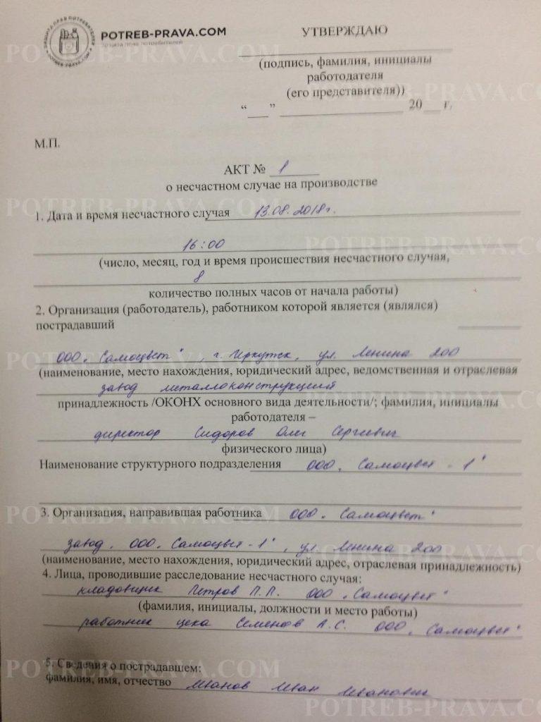 Пример заполнения акта о несчастном случае на производстве (1)