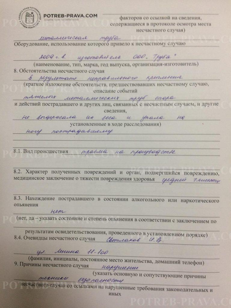 Пример заполнения акта о несчастном случае на производстве (3)
