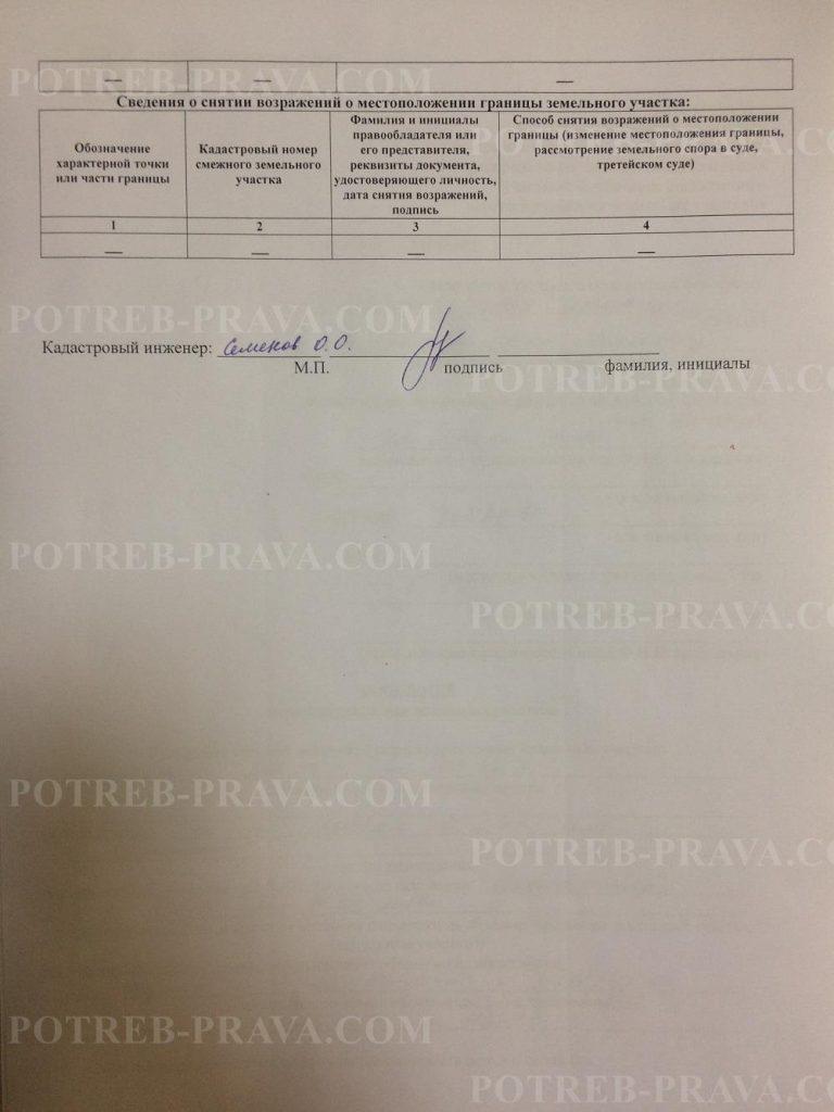 Пример заполнения акта согласования местоположения границ земельного участка (1)