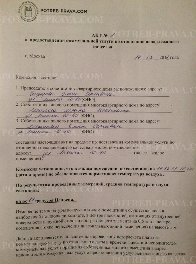 Пример заполнения акта замера температуры воздуха в квартире (1)