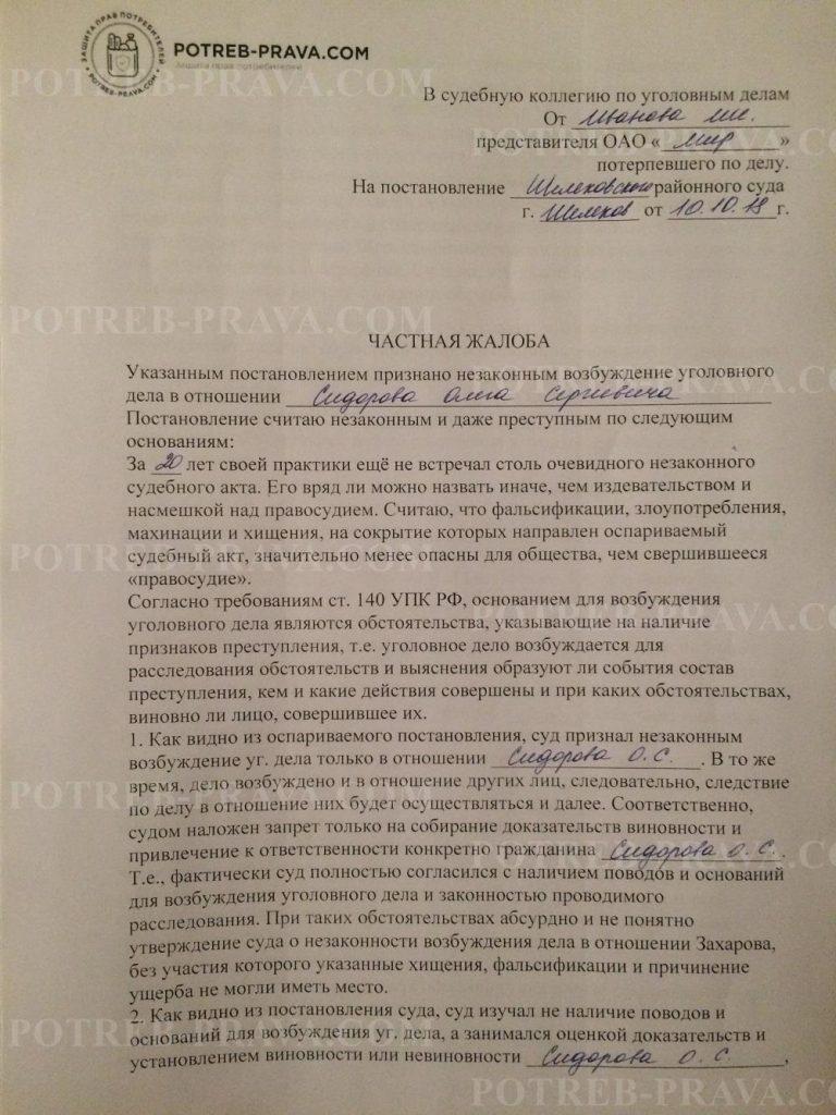 Пример заполнения апелляционного обжалования частного постановления суда по уголовному делу (1)