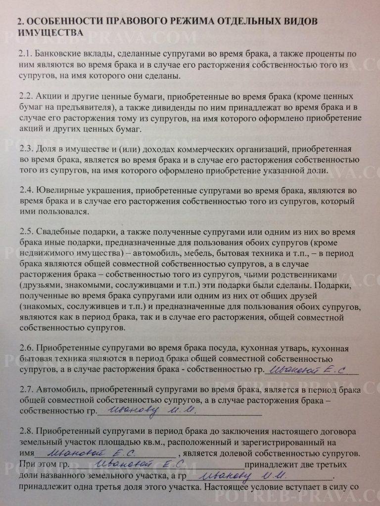Пример заполнения брачного договора (2)