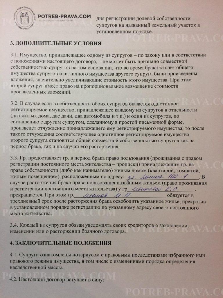 Пример заполнения брачного договора (3)