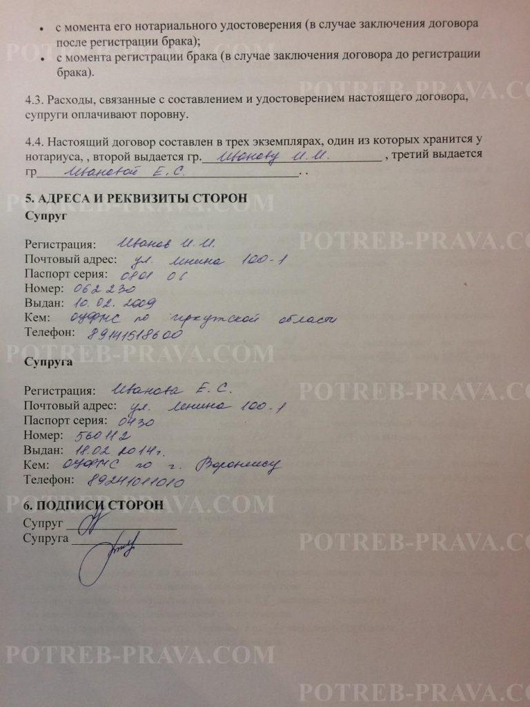 Пример заполнения брачного договора (4)