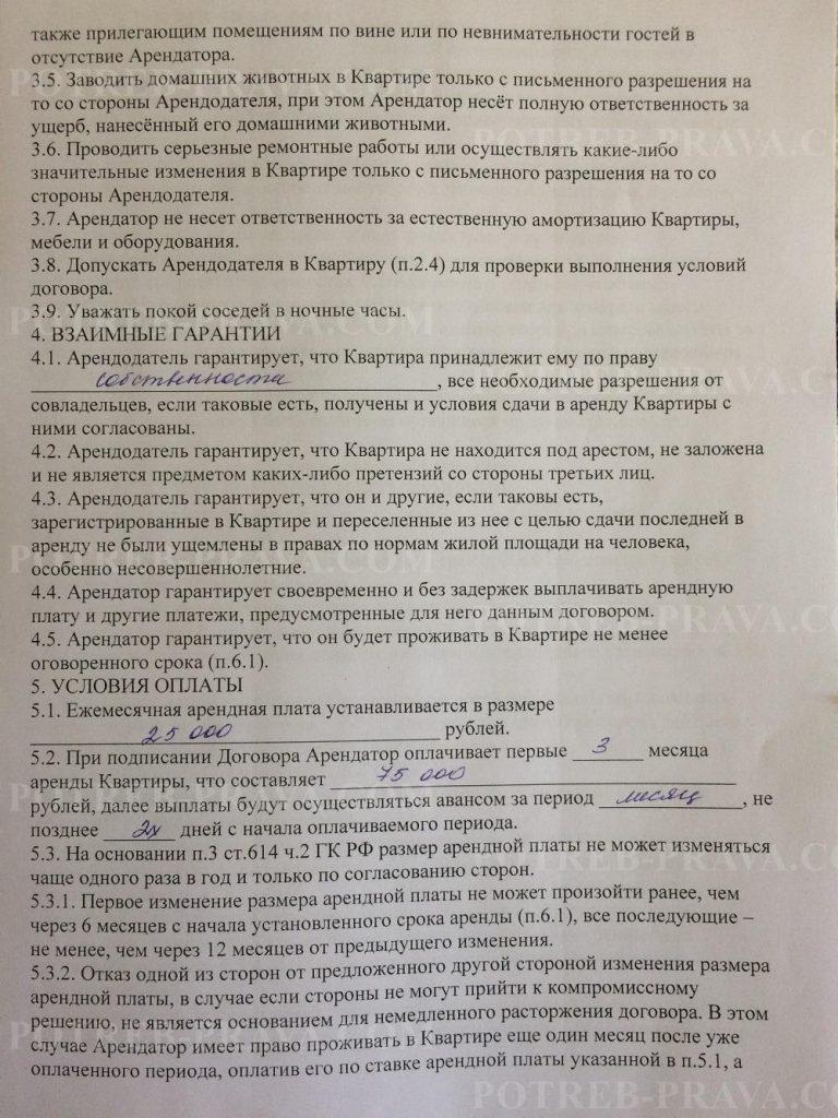 Пример заполнения договора аренды квартиры с мебелью и оборудованием (1)