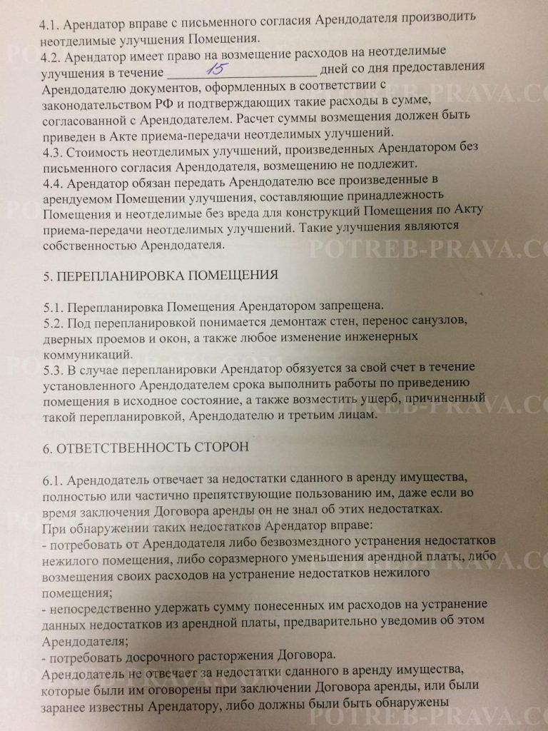 Пример заполнения договора аренды нежилого помещения (1)