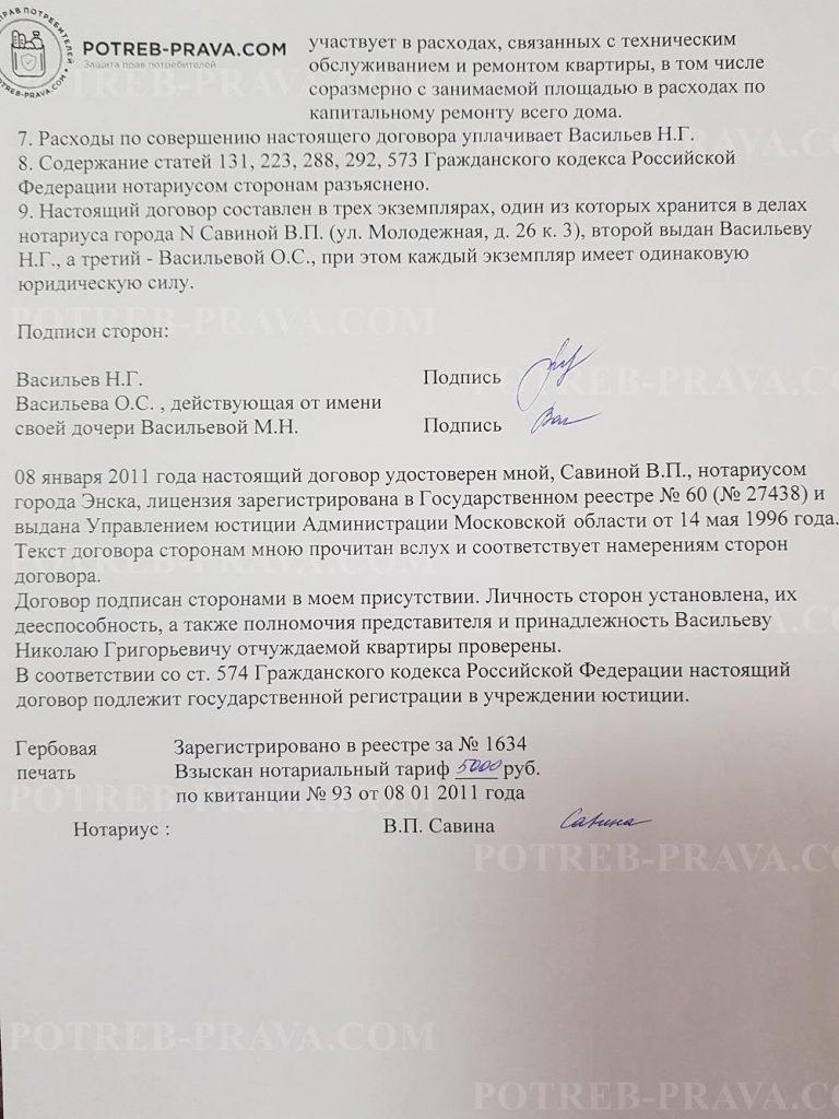 Пример заполнения договора дарения квартиры несовершеннолетней дочери (1)