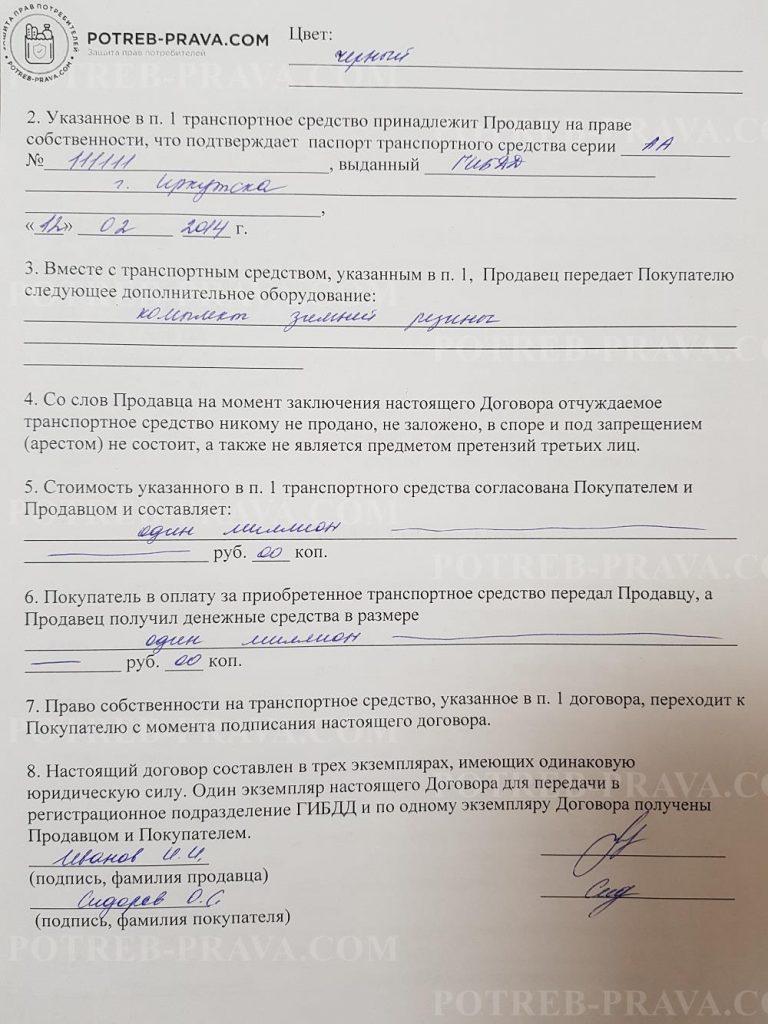 Пример заполнения договора купли-продажи транспортного средства между физическими лицами (1)