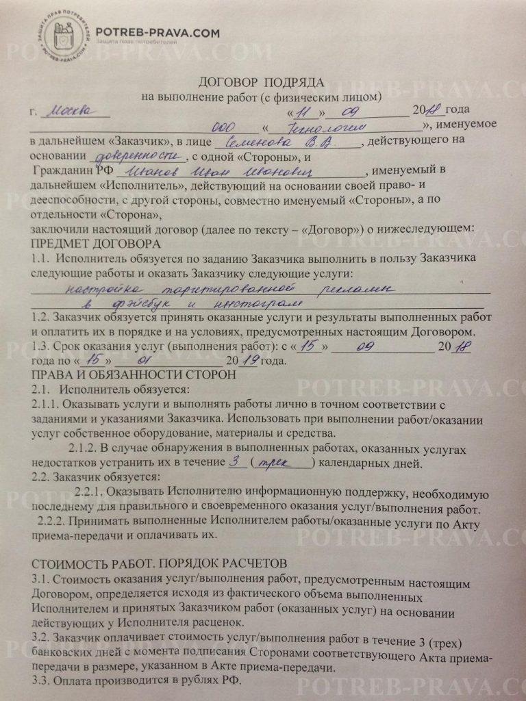 Пример заполнения договора подряда с физическим лицом на оказание услуг (1)