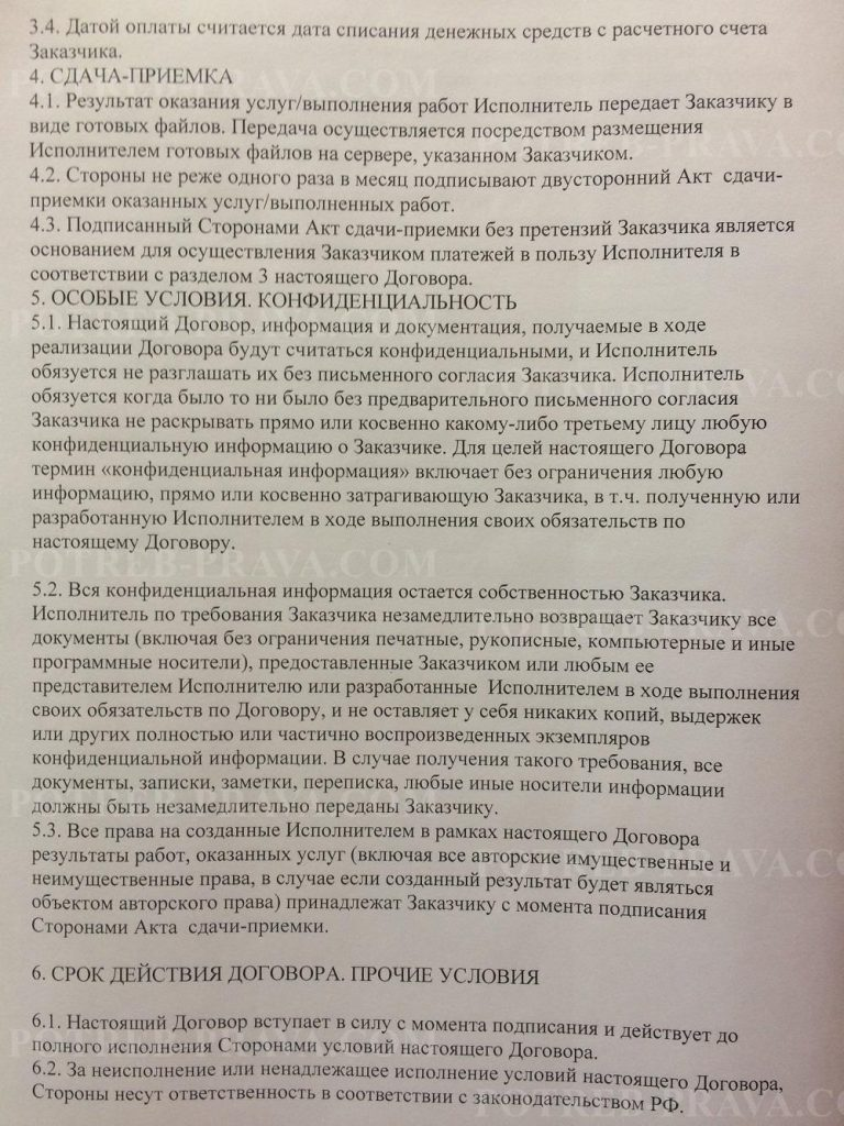 Пример заполнения договора подряда с физическим лицом на оказание услуг (2)